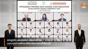 มิตซูบิชิ มอเตอร์ส ประเทศไทย มอบทุนการศึกษาให้แก่เยาวชนที่เรียนดี
