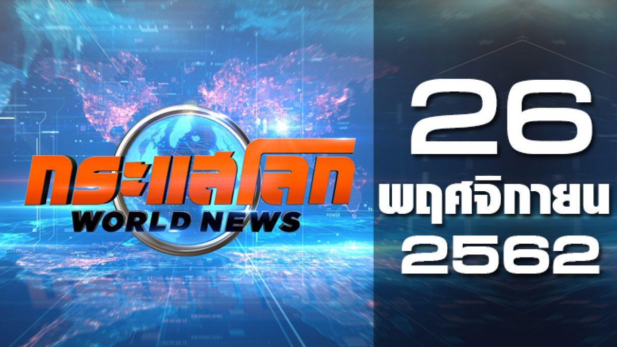 กระแสโลก World News 26-11-62