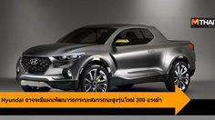 Hyundai อาจจะมีแผนพัฒนารถกระบะสมรรถนะสูงรุ่นใหม่ 300 แรงม้า