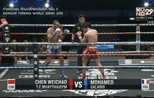 คู่ที่ 1 Super Fight : เฉิน เว่ยเฉา VS โมฮัมเม็ด กาลาอุย