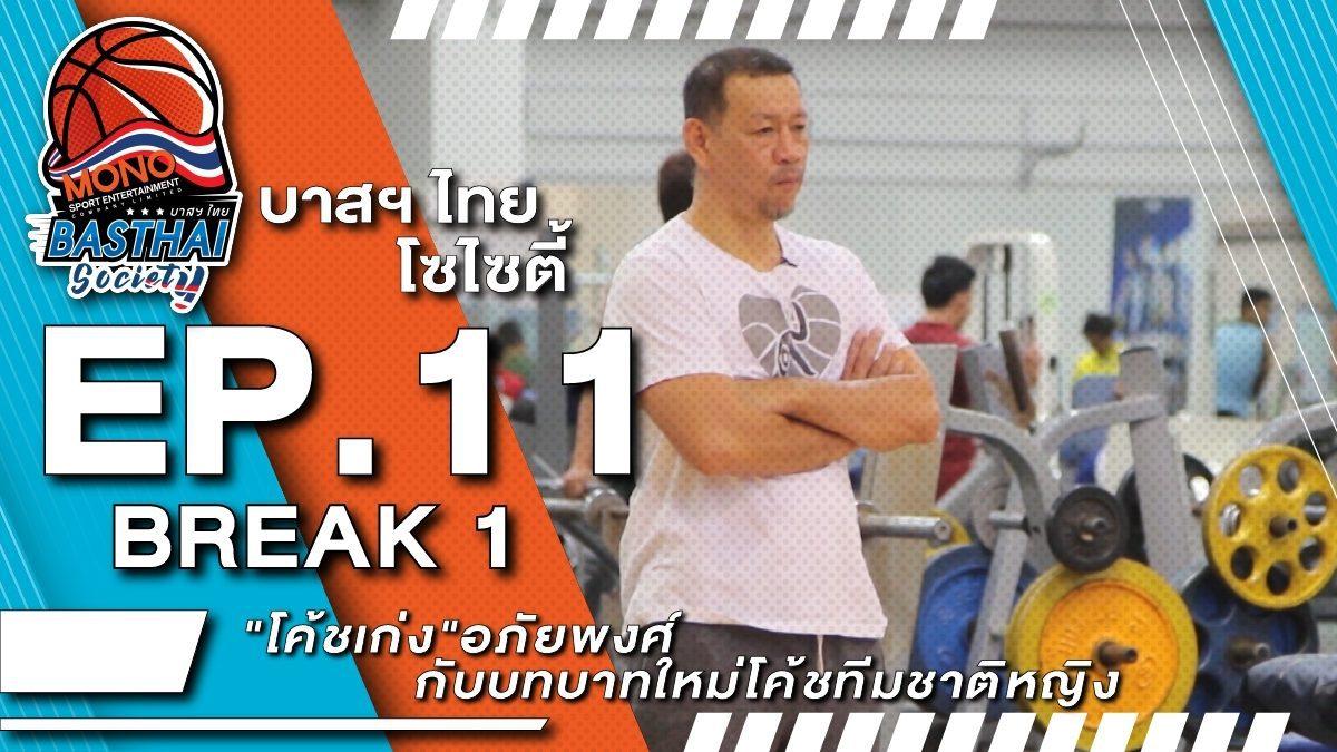 บาสฯไทยSociety EP.11/1