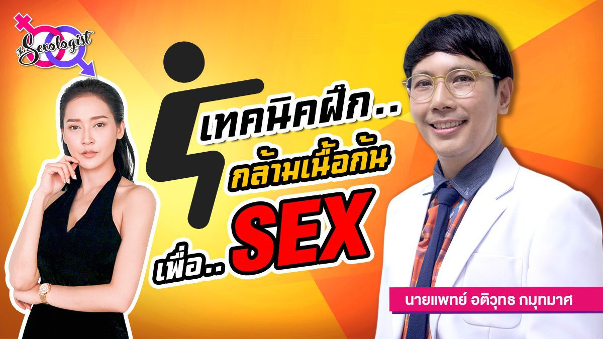 """The Sexologist กับคุณหมออติวุทธ """"สาธิตการฝึกกล้ามเนื้อก้น เพื่อ Sex ที่ดี?"""""""