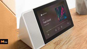 เปิดตัว Lenovo Smart Display หน้าจออัจฉริยะ สั่ง Google Assistant ด้วยเสียง