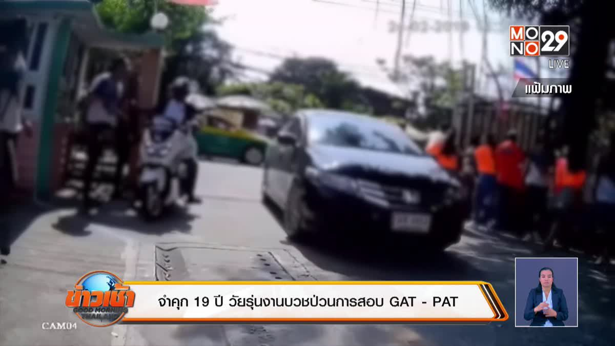 จำคุก 19 ปี วัยรุ่นงานบวชป่วนการสอบ GAT - PAT