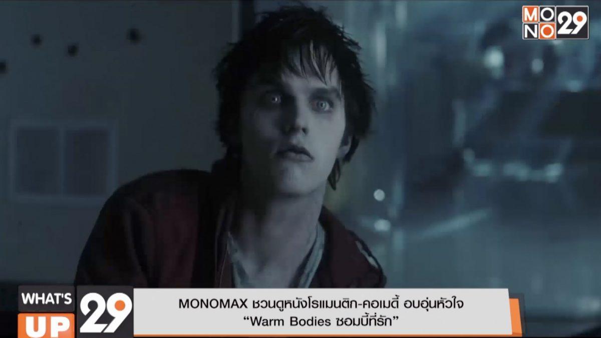 """MONOMAX ชวนดูหนังโรแมนติก-คอเมดี้ อบอุ่นหัวใจ """"Warm Bodies ซอมบี้ที่รัก"""""""
