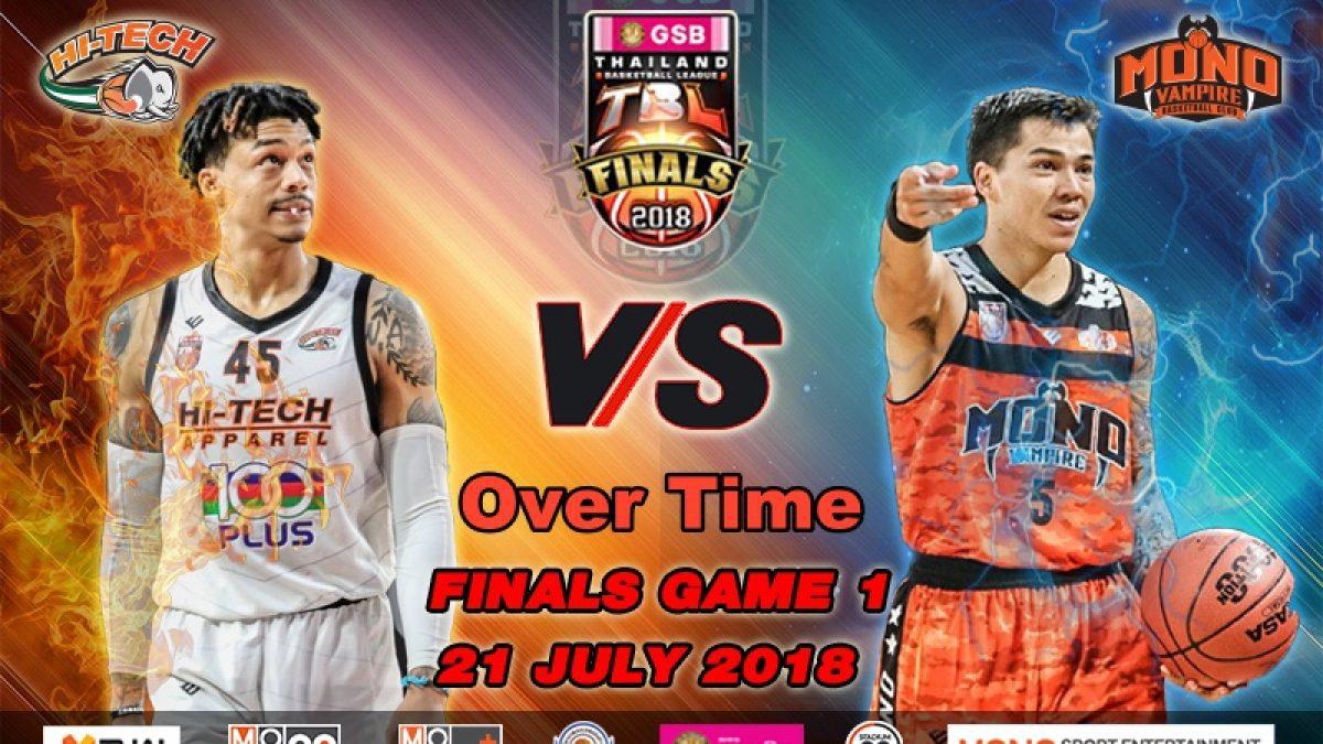 OT1:2 การเเข่งขันบาสเกตบอล GSB TBL2018 : Finals (Game 1) : Hi-Tech VS Mono Vampire ( 21 July 2018)