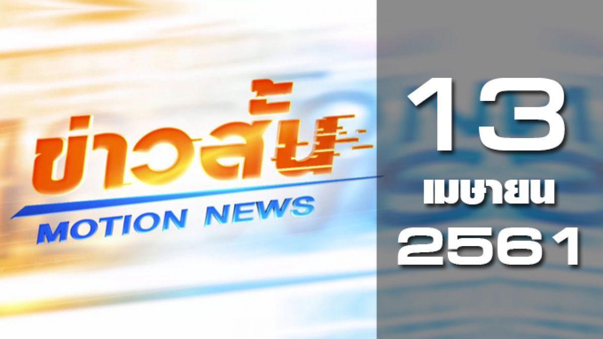 ข่าวสั้น Motion News Break 2 13-04-61