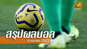 ผลบอล : สรุปผลบอล ประจำวันเสาร์ที่ 4 มกราคม 2563