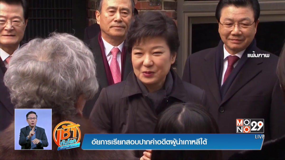 อัยการเรียกสอบปากคำอดีตผู้นำเกาหลีใต้