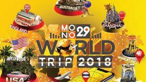 """ช่อง """"MONO 29"""" มอบของขวัญสุดพิเศษ """"MONO 29 World Trip 2018""""กับ """"10ทริป10เดสติเนชั่น"""""""