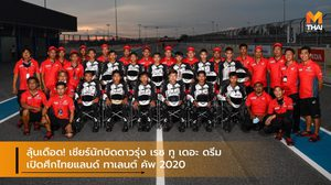 ลุ้นเดือด! เชียร์นักบิดดาวรุ่ง เรซ ทู เดอะ ดรีม เปิดศึกไทยแลนด์ ทาเลนต์ คัพ 2020