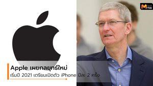 ลือ!! Apple อาจเปิดตัว iPhone ปีละ 2 ครั้ง ส่วนปีหน้า iPhone จะมาถึง 4 รุ่น