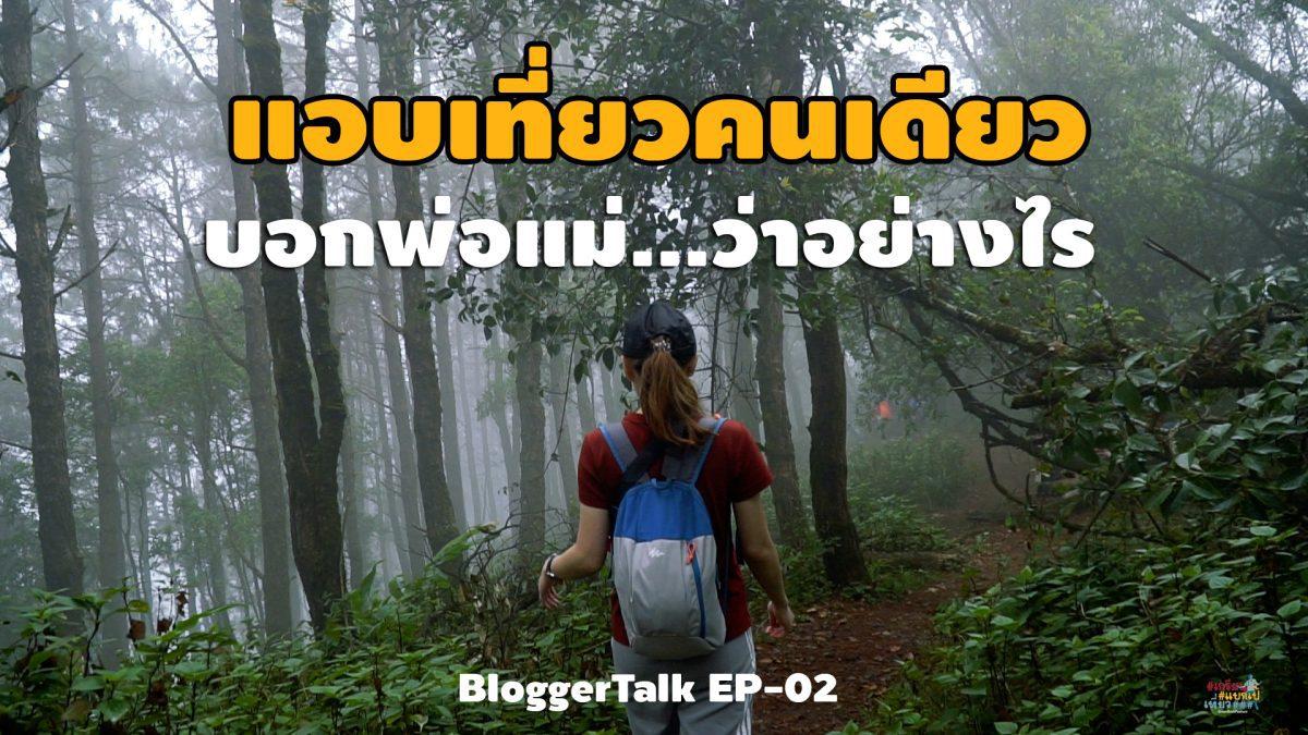 Blogger Talk EP.2 แอบเที่ยวคนเดียว บอกพ่อแม่ว่าอย่างไร