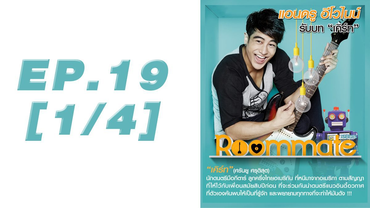 Roommate The Series EP19 [1/4]