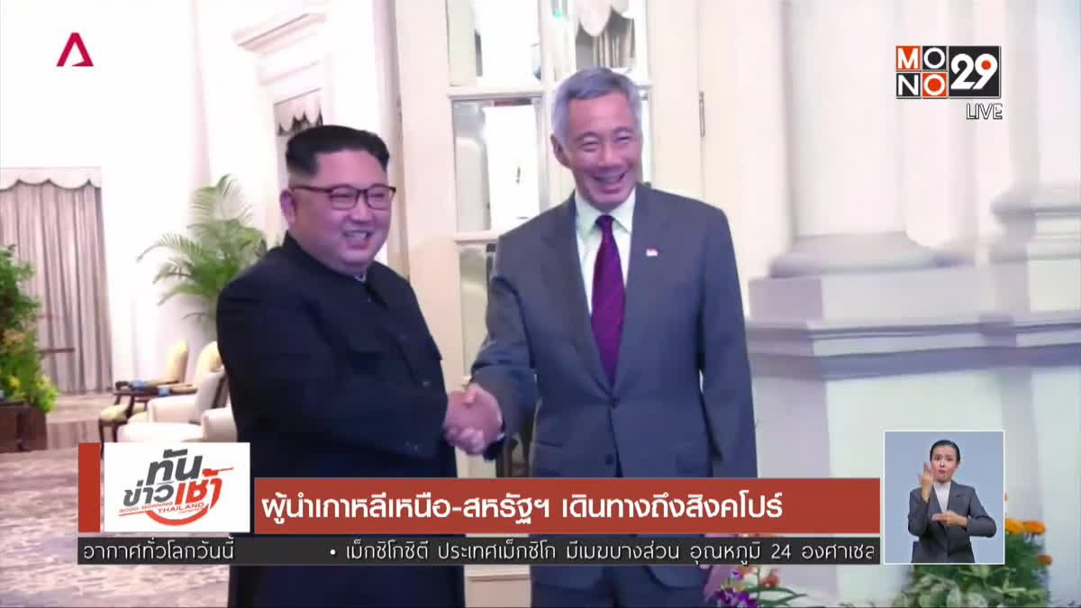 ผู้นำเกาหลีเหนือ-สหรัฐฯ เดินทางถึงสิงคโปร์