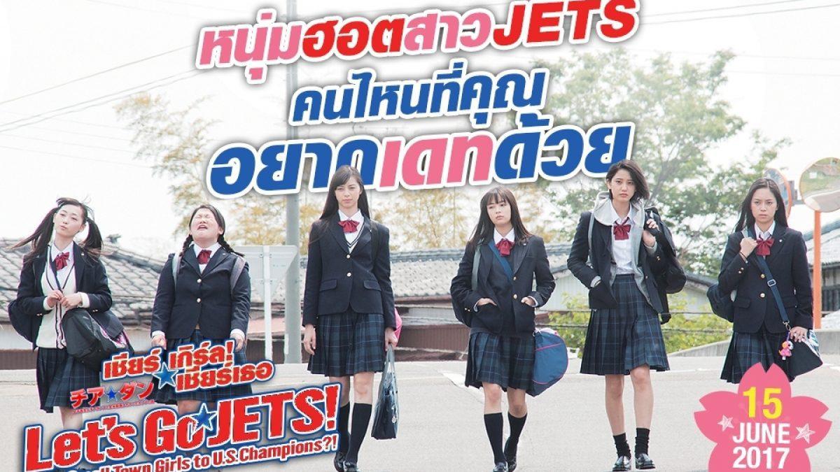 รู้จัก 8 ตัวละครนำ ในภาพยนตร์ญี่ปุ่นเรื่อง Let's Go Jets! เชียร์เกิร์ล เชียร์เธอ!