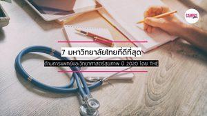 7 มหาวิทยาลัยไทยที่ดีที่สุด ด้านการแพทย์และวิทยาศาสตร์สุขภาพ ปี 2020 โดย THE