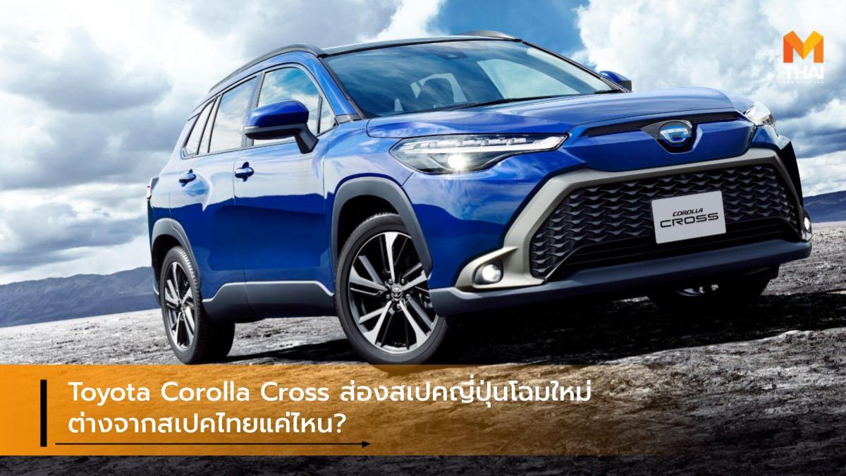 Toyota Corolla Cross ส่องสเปคญี่ปุ่นโฉมใหม่ ต่างจากสเปคไทยแค่ไหน?