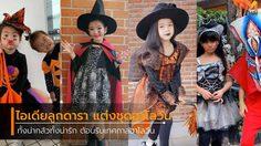 ทั้งน่ากลัวทั้งน่ารัก ลูกดาราแต่งชุดผีน้อย ต้อนรับเทศกาลฮาโลวีน