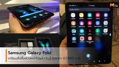 เตรียมสั่งซื้อ Samsung Galaxy Fold ล่วงหน้าได้แล้ววันนี้ที่ประเทศเนเธอร์แลนด์
