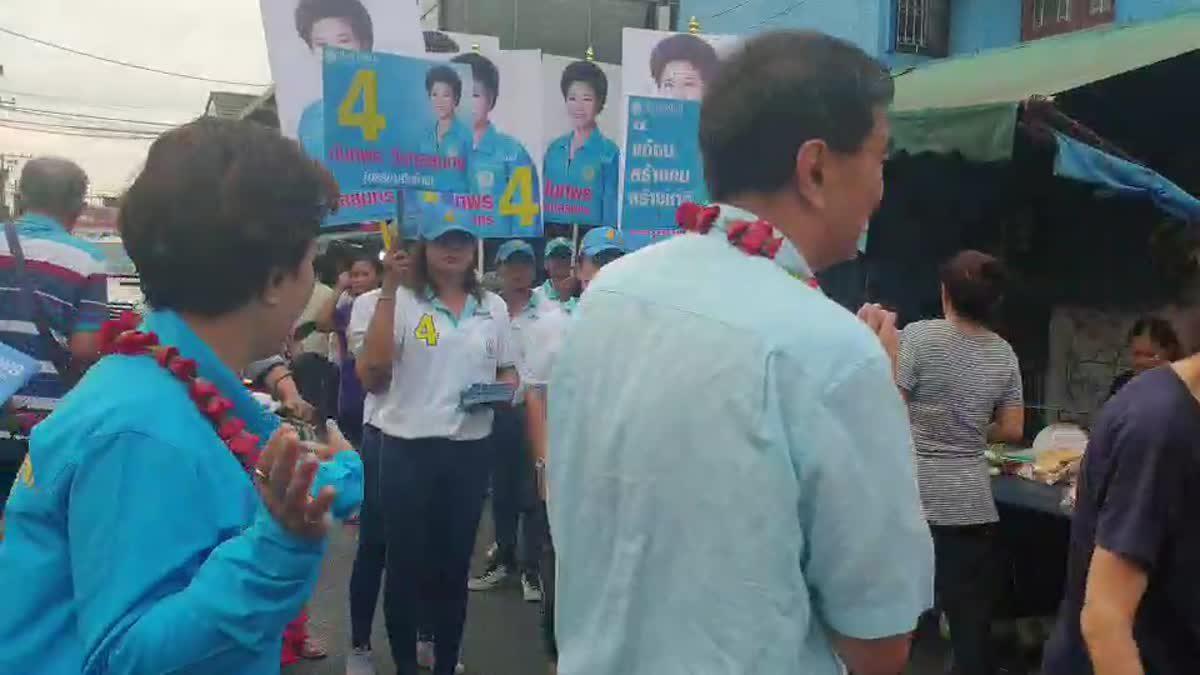 'อภิสิทธิ์' ลงพื้นที่หาเสียงพบปะประชาชน ตลาดสินทวี