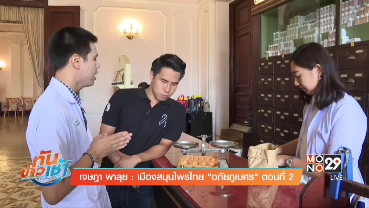 """เจษฎาพาลุย : เมืองสมุนไพรไทย """"อภัยภูเบศร"""" ตอนที่ 2"""