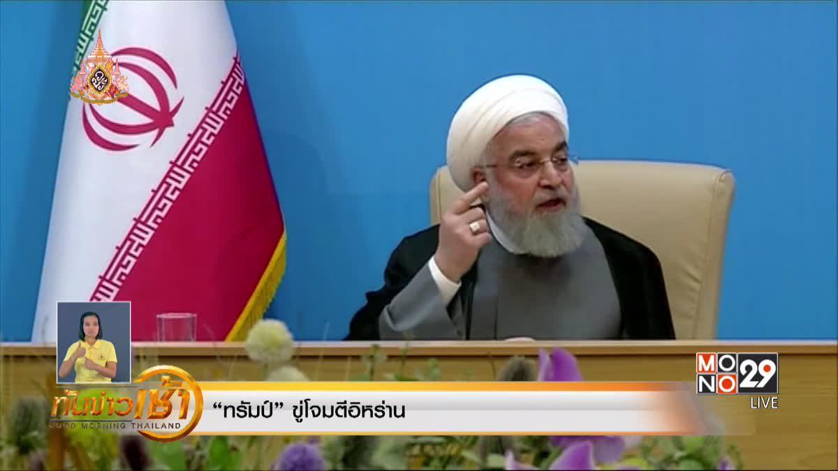 """""""ทรัมป์"""" ขู่โจมตีอิหร่าน"""