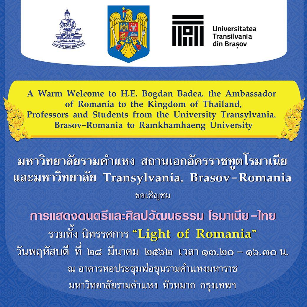 ม.รามคำแหง จัดงานแลกเปลี่ยนวัฒนธรรมไทย-โรมาเนียน