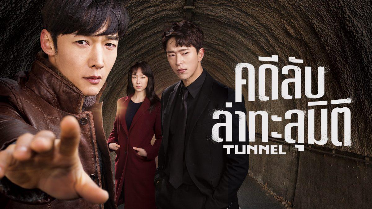 ตัวอย่างซีรีส์เกาหลี Tunnel คดีลับล่าทะลุมิติ