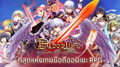 Bloodline ที่สุดแห่งเกมอนิเมะ RPG! การต่อสู้ครั้งยิ่งใหญ่ เริ่มขึ้นแล้วในไทย