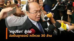 'ครูปรีชา' สู้ต่อ จ่อยื่นอุทธรณ์ คดีหวย 30 ล้าน