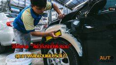 วิธีสังเกต สีตัวถังรถ ที่เพิ่งซ่อม คุณภาพดีเหมือนเดิมหรือไม่!!