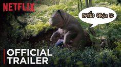 Okja โดนลักพาตัว!! ถึงคราว Mija ต้องออกตามหา ในตัวอย่างหนัง Okja จาก Netflix