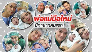 13 คู่รักดาราขึ้นแท่นพ่อแม่มือใหม่ มีลูกคนแรกในปี 2561