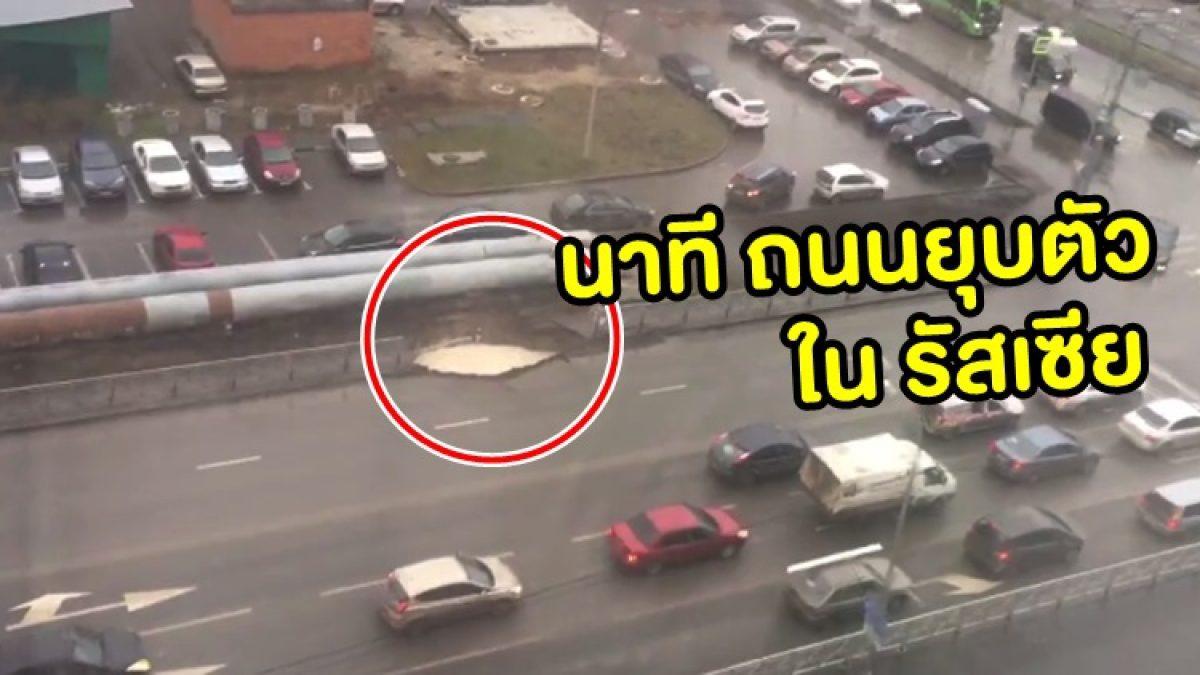 หวาดเสียวแทน! นาที ถนนยุบตัว ในรัสเซีย ขณะรถกำลังวิ่งผ่านไปมา