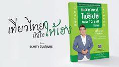 ทำบุญส่งท้ายปี – เที่ยวไทย ยังไงให้เฮง ในปี 2562 โดย อ.คฑา ชินบัญชร