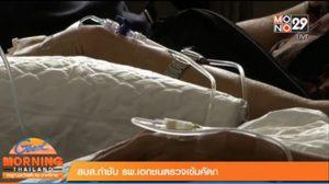 พบ! ชายไทยติดเชื้อ 'ไวรัสซิกา' รายแรก