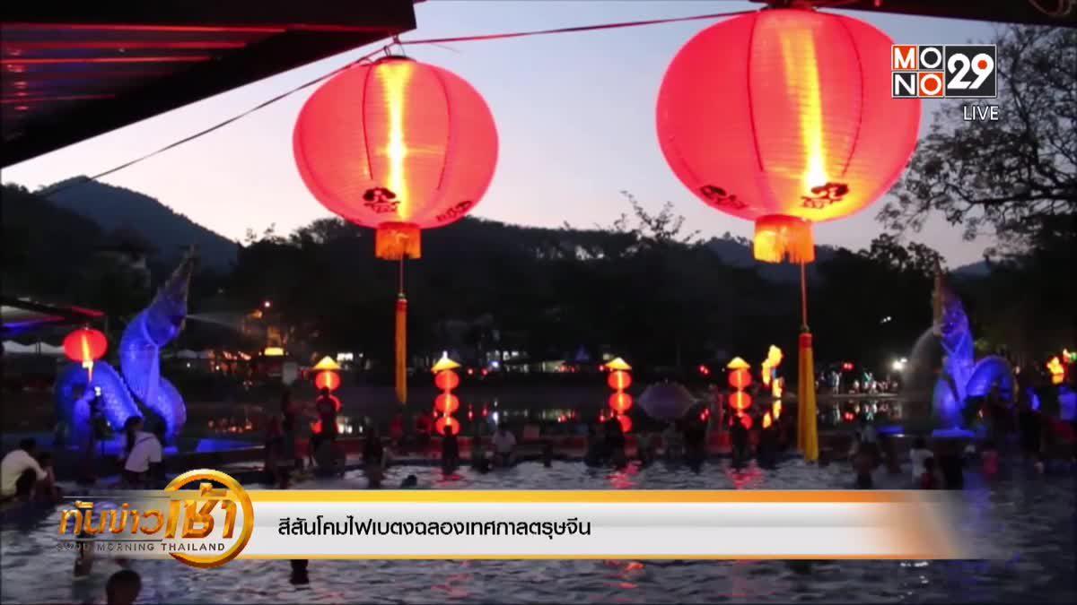 สีสันโคมไฟเบตงฉลองเทศกาลตรุษจีน