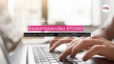 ขั้นตอนการลงทะเบียน TCAS63