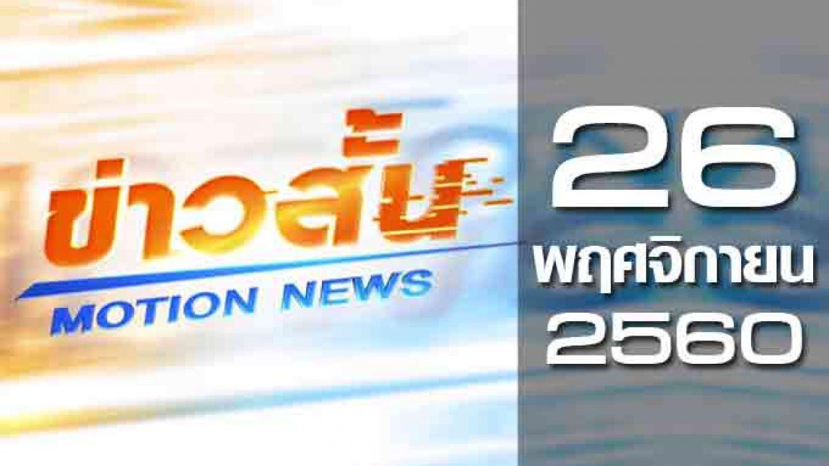 ข่าวสั้น Motion News Break 1 26-11-60