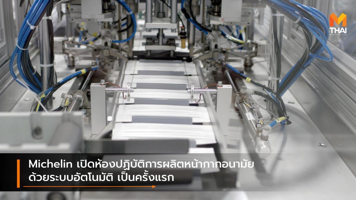 Michelin เปิดห้องปฏิบัติการผลิตหน้ากากอนามัยด้วยระบบอัตโนมัติ เป็นครั้งแรก