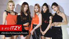 4NOLOGUE พร้อมเสิร์ฟ - ชวน ITZY จัดเต็มโชว์เคสครั้งแรกในเมืองไทย!