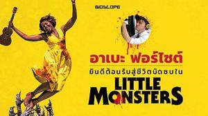อาเบะ ฟอร์ไซต์: ยินดีต้อนรับสู่ชีวิตบัดซบใน Little Monsters