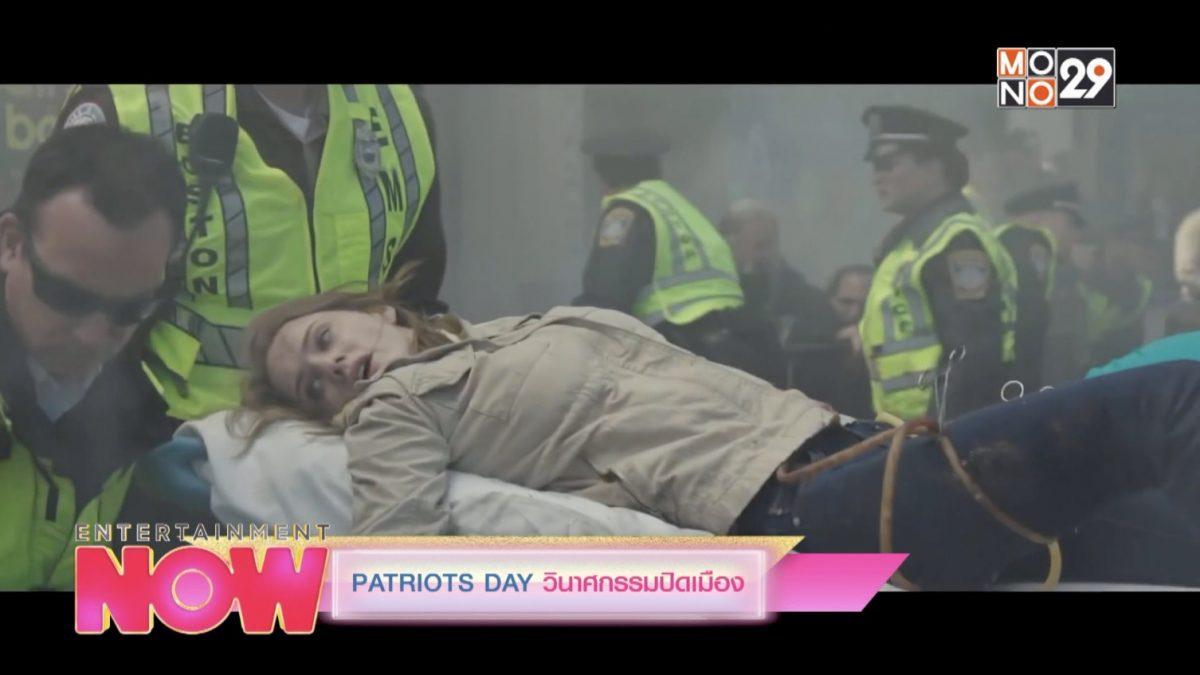 Don't Miss This Week : Patriots Day วินาศกรรมปิดเมือง