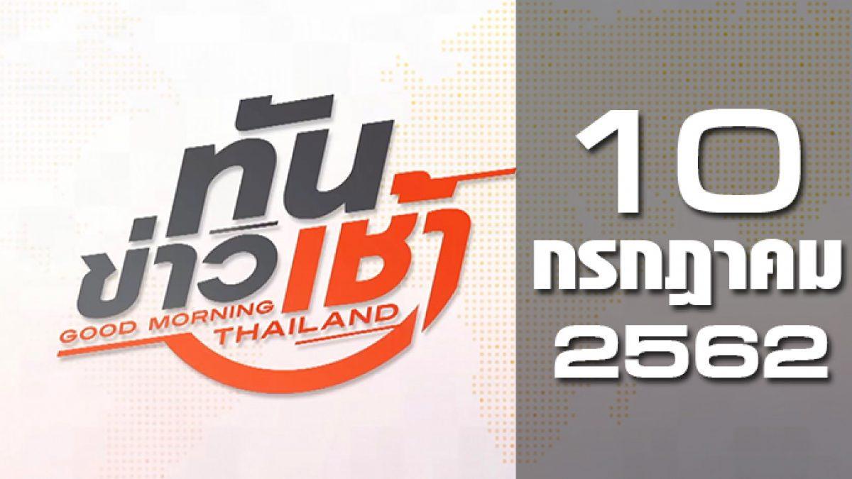 ทันข่าวเช้า Good Morning Thailand 10-07-62