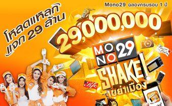 Mono29 Shake เขย่าเมือง โหลดแหลกแจก 29 ล้าน