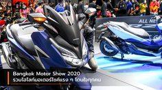Bangkok Motor Show 2020 รวมไฮไลท์มอเตอร์ไชค์แรง ๆ โดนใจทุกคน
