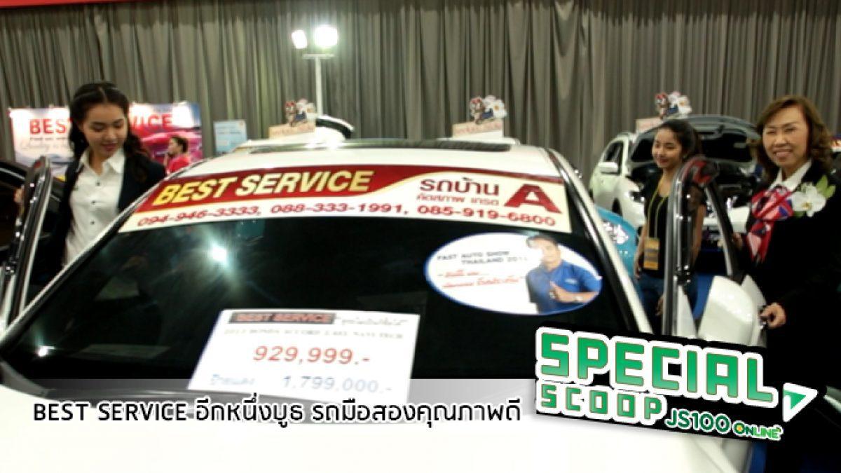 """พบกับ BEST SERVICE ได้ที่งาน  """"FAST Auto Show Thailand 2018"""""""