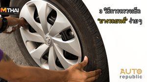 3 วิธีการตรวจเช็ค ยางรถยนต์ ง่ายๆ