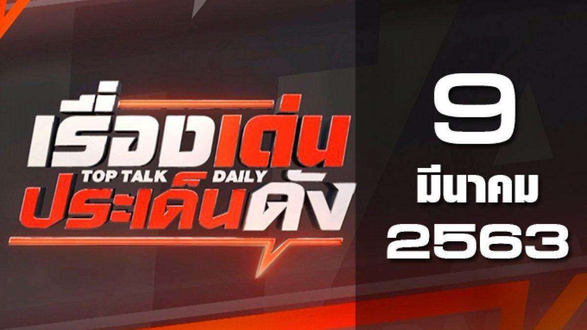 เรื่องเด่นประเด็นดัง Top Talk Daily 09-03-63